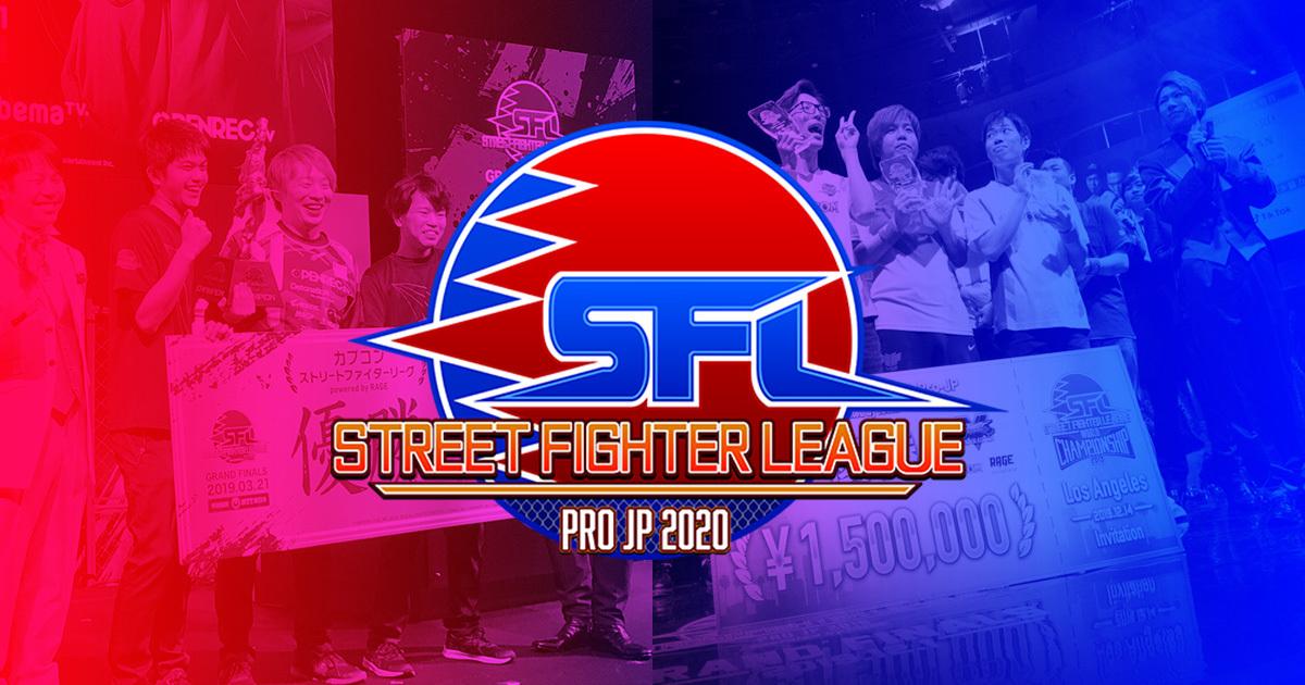 SFL2020 StreetFighterLeague